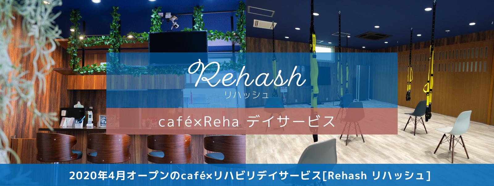 2020年4月オープンのcafé×リハビリデイサービス[Rehash リハッシュ]