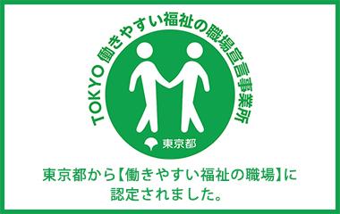 東京都から【働きやすい福祉の職場】に認定されました。