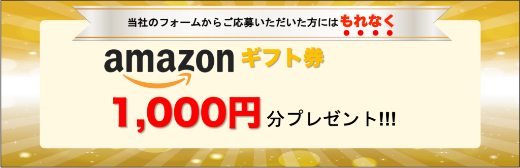Amazonギフト券1000円プレゼント