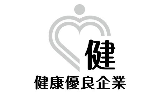 健康優良企業認定