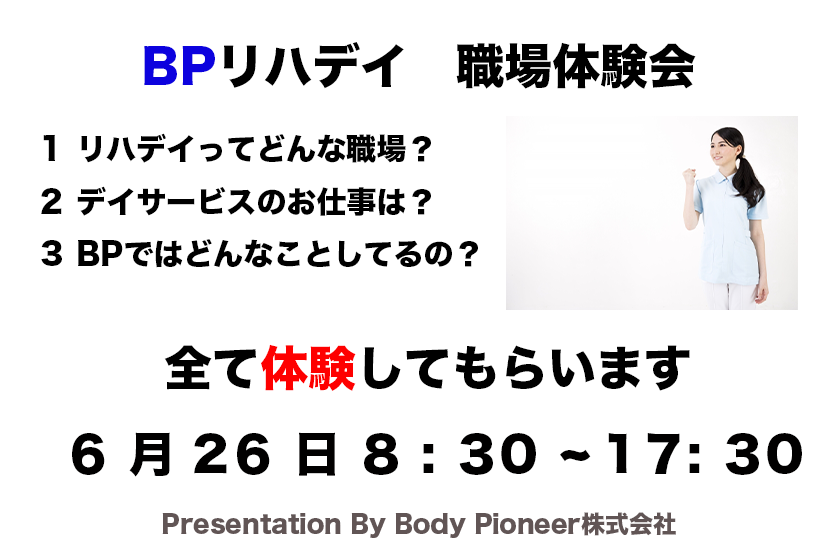 BPリハデイ 職場体験会